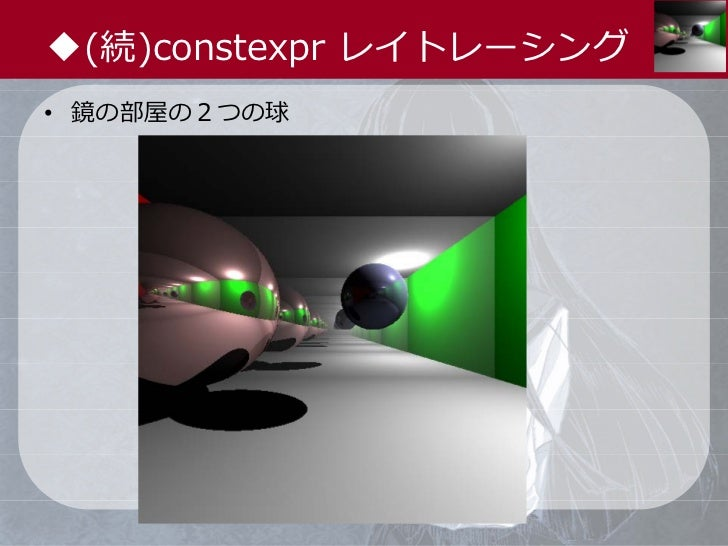 ◆(続)constexpr レイトレーシング• 鏡の部屋の2つの球