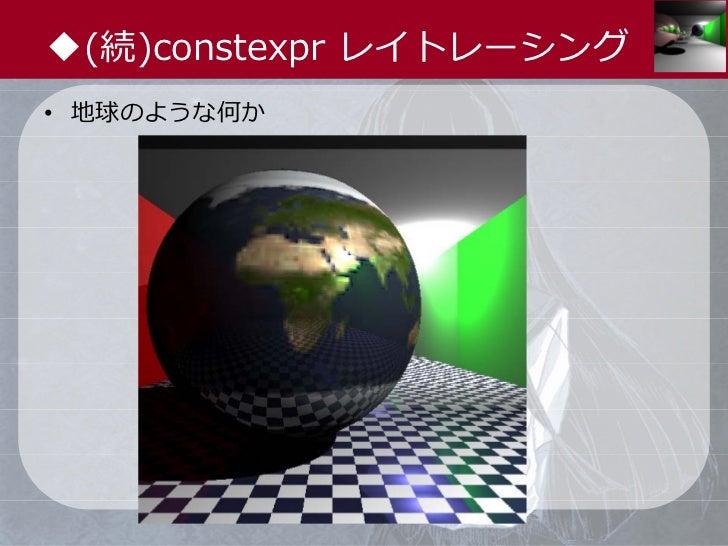 ◆(続)constexpr レイトレーシング• 地球のような何か