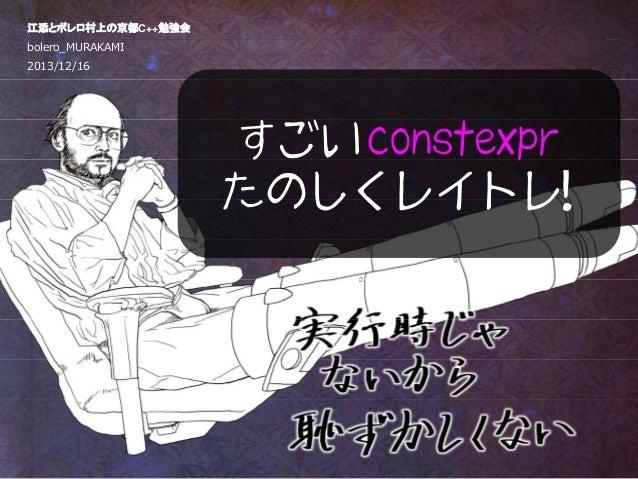 江添とボレロ村上の京都C++勉強会 bolero_MURAKAMI 2013/12/16  すごい constexpr たのしくレイトレ!