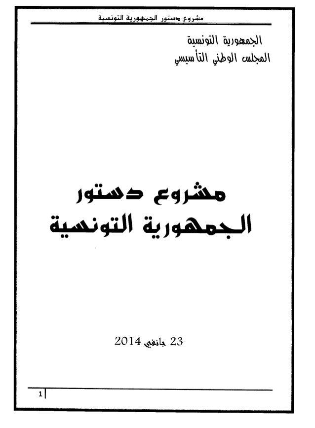 Nouvelle Constitution Tunisienne - 23 JAnvier 2014