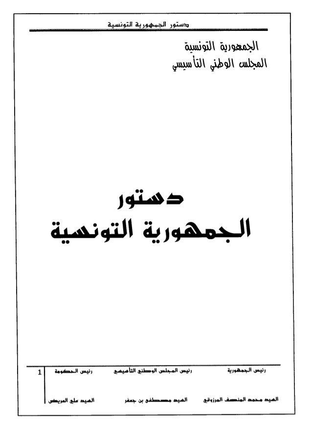 tunisian constitution final text دستور تونس النص النهائي