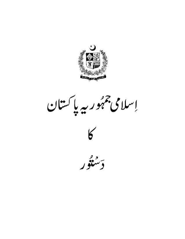 Constitution of-pakistan-1973-in-urdu-ver