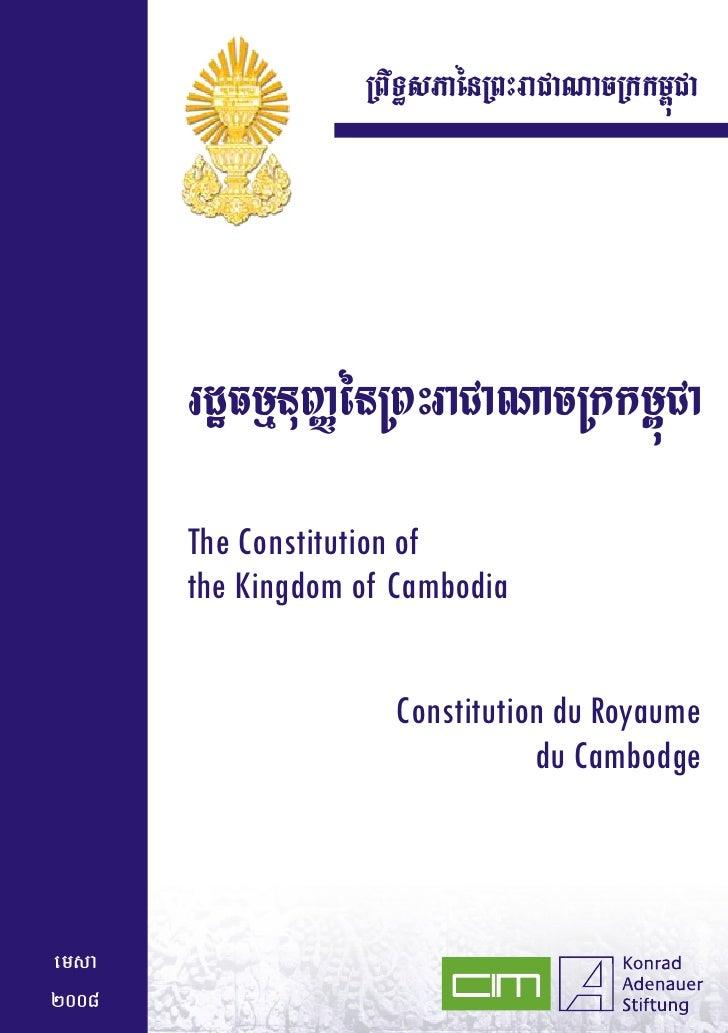 RBwT§sPaénRBHraCaNacRkkm<úCa       rdæFmµnuBaØénRBHraCaNacRkkm<úCa       The Constitution of       the Kingdom of Cambodia...