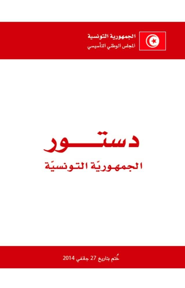 د�ستــــــور  اجلمهــورية التــون�سية ّ ّ  ُ ختم بتاريخ  72 جانفي 4102