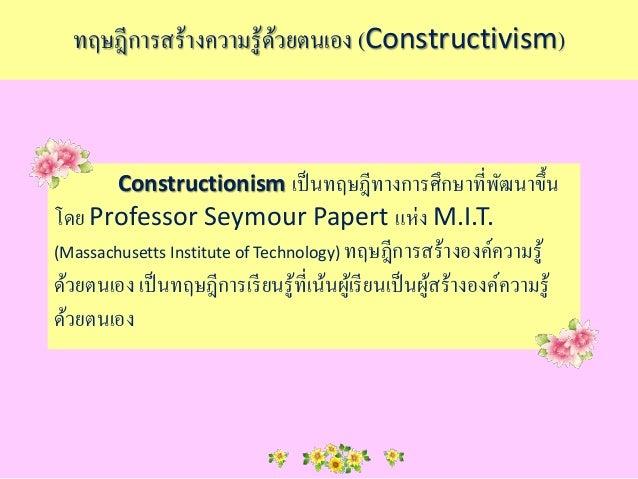 ทฤษฎีการสร้างความรู้ด้วยตนเอง(Constructivism) Slide 2
