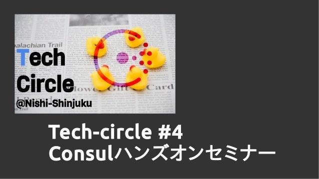 Tech-circle #4 Consulハンズオンセミナー