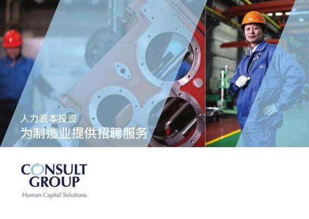 人力资本投资  为制造业提供招聘服务