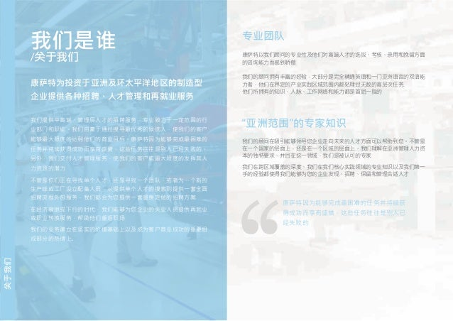 Consult Group - Manufacturing Recruitment Services - Brochure (Mandarin Chinese) Slide 2