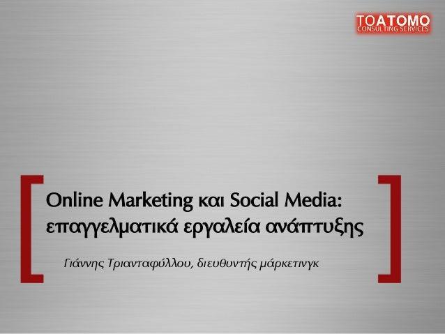 Online Marketing και Social Media: επαγγελματικά εργαλεία ανάπτυξης   °È¿ÓÓ˘ ΤÚÈ·ÓٷʇÏÏÔ˘, ‰È¢ı˘ÓÙ‹˜ Ì¿ÚÎÂÙÈÓÁÎ