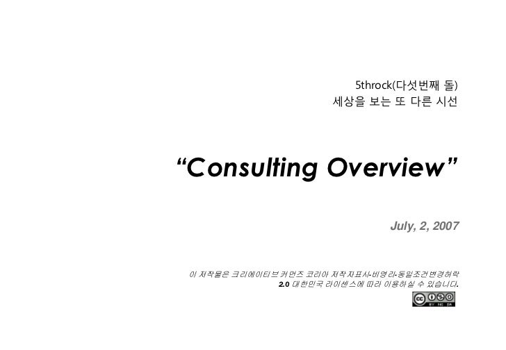 "5throck(다섯번째 돌)                       세상을 보는 또 다른 시선""Consulting Overview""                                 July, 2, 2007 이 ..."