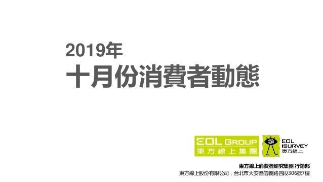 東方線上消費者研究集團 行銷部 東方線上股份有限公司,台北市大安區信義路四段306號7樓 十月份消費者動態 2019年