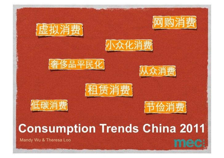 Consumption Trends China 2011Mandy Wu & Theresa Loo