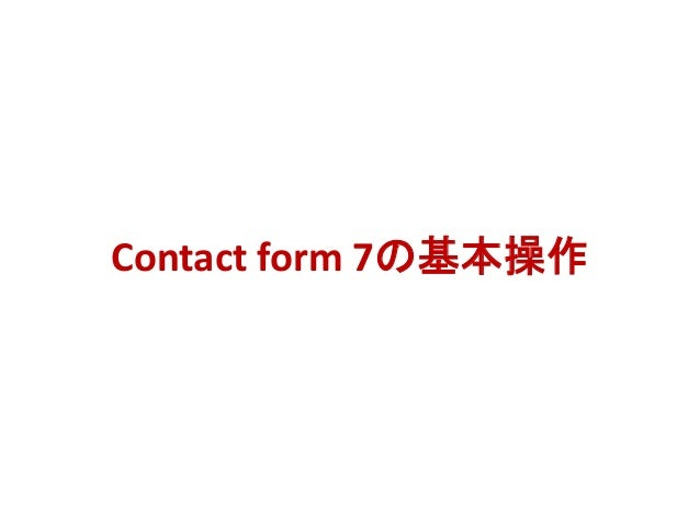 Contact form 7の基本操作