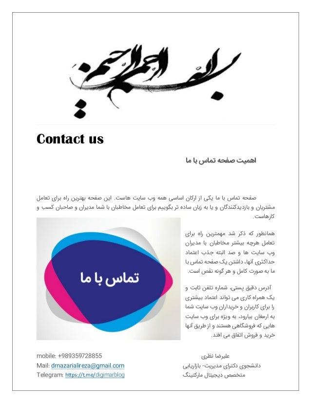 mobile: +989359728855 نظری علیرضا Mail: drnazarialireza@gmail.com بازاریابی -مدیریت دکترای دانشجوی Telegram: h...