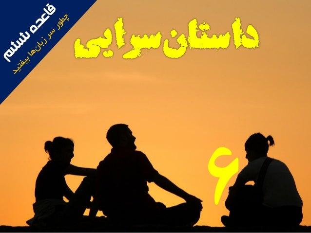 www.slideshare.net/mahdinasseri بیشتر اسالیدهای مشاهده برای کنید دنبال اسالیدشیر در مرا ناصری مهدی @...