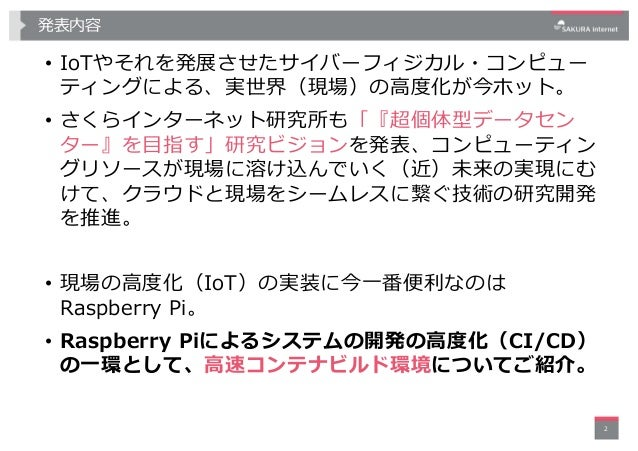 Raspberry Pi用コンテナをさくらのクラウドでビルドする Slide 2