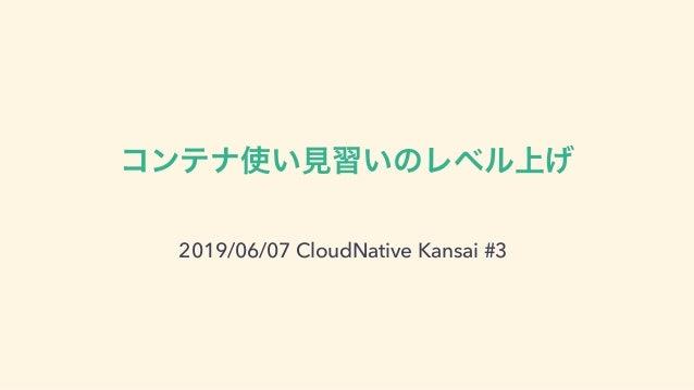 2019/06/07 CloudNative Kansai #3