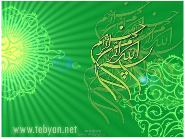 3/3/2013  gasabeh.com gasabeh47@gmail.com  1