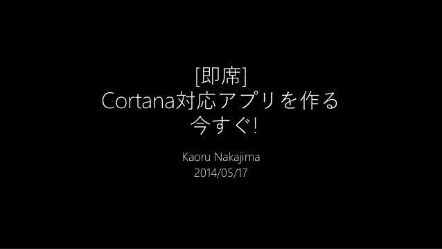 [即席] Cortana対応アプリを作る 今すぐ! Kaoru Nakajima 2014/05/17