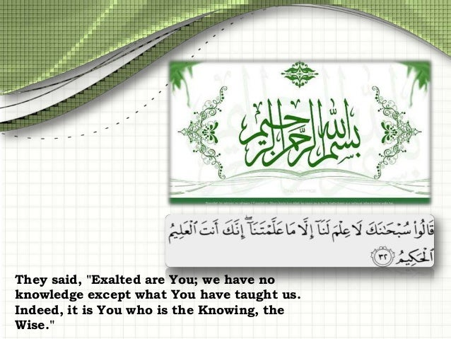 """They said, """"Exalted are You; we have no knowledge except what You have taught us. Indeed, it is You who is the Knowing, th..."""