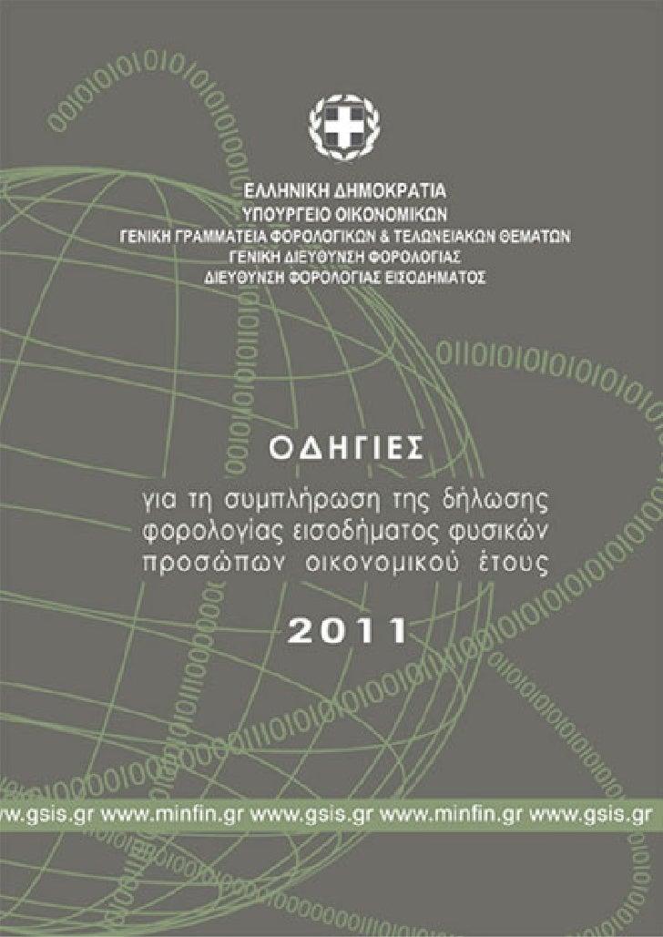 Πρόλογος από τον Υπουργό ΟικονομικώνΗ έναρξη υποβολής των δηλώσεων φορολογίας εισοδήματος του οικονομικού έτους 2011σηματο...