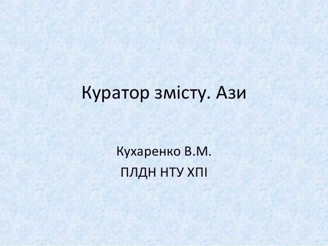Куратор змісту. Ази Кухаренко В.М. ПЛДН НТУ ХПІ
