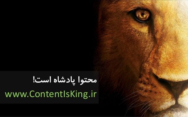 است پادشاه محتوا! www.ContentIsKing.ir