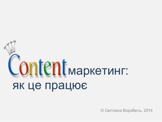 маркетинг: як це працює © Світлана Воробель, 2014