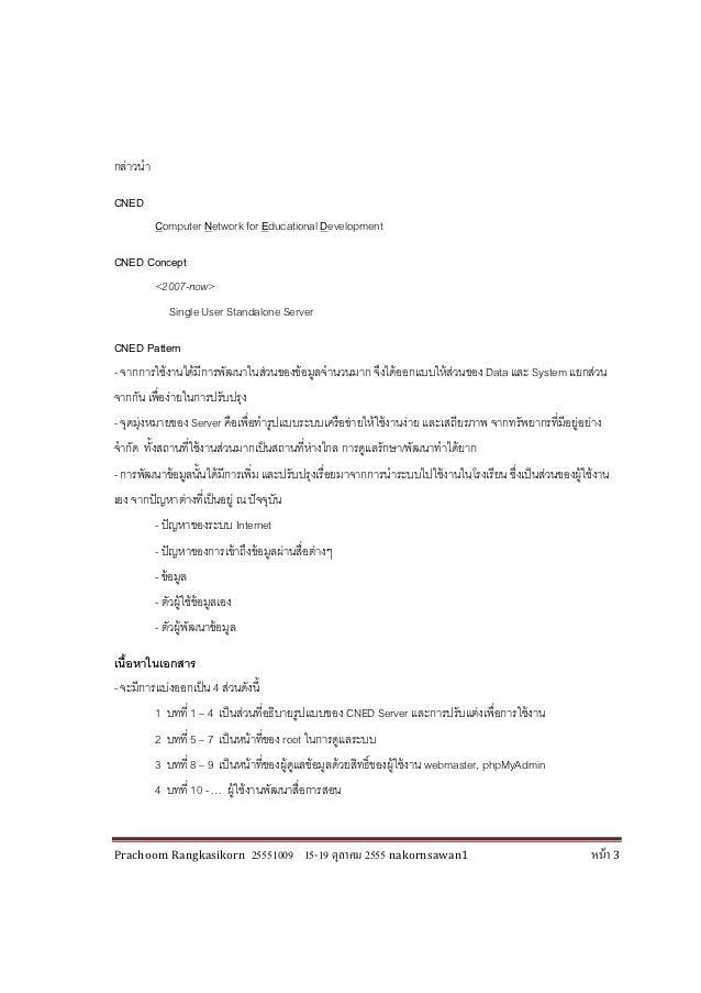 Content cned model nakornsawan1