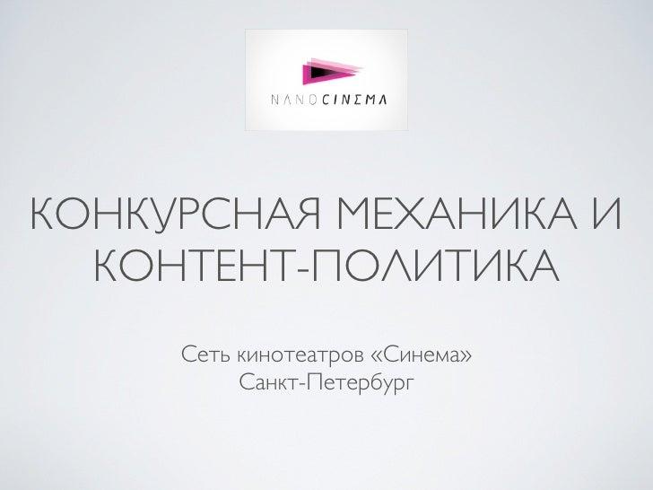 КОНКУРСНАЯ МЕХАНИКА И  КОНТЕНТ-ПОЛИТИКА     Сеть кинотеатров «Синема»          Санкт-Петербург