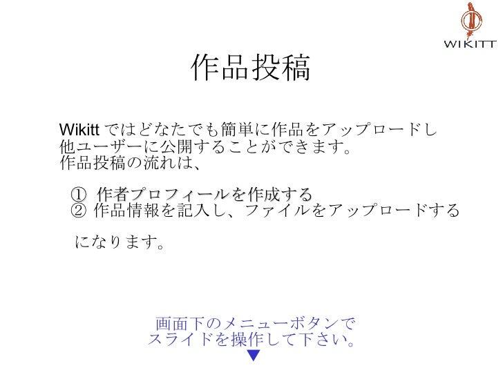 作品投稿  Wikitt ではどなたでも簡単に作品をアップロードし 他ユーザーに公開することができます。 作品投稿の流れは 、   ①  作者プロフィールを作成する   ②  作品情報を記入し、ファイルをアップロードする   になります。   ...