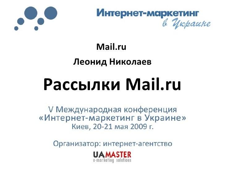 Mail.ru    Леонид Николаев  Рассылки Mail.ru