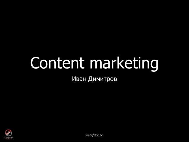 ivan@ddc.bg Content marketing Иван Димитров