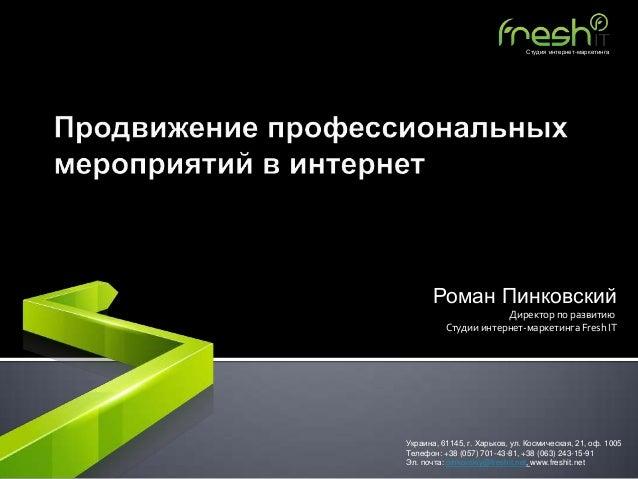 Студия интернет-маркетинга       Роман Пинковский                      Директор по развитию          Студии интернет-марке...