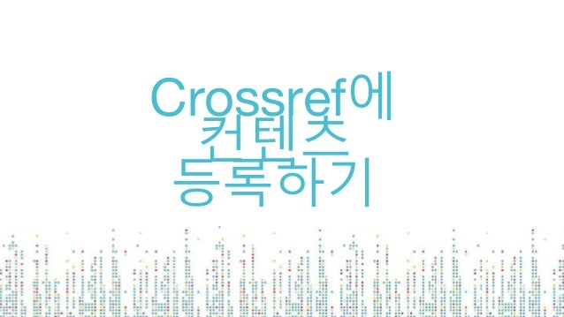 Crossref에 컨텐츠 등록하기