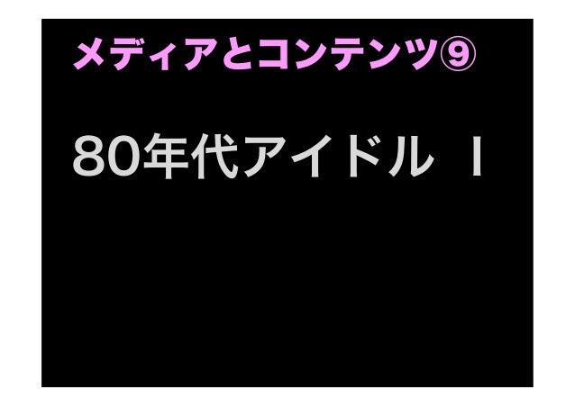 80年代アイドル Ⅰ メディアとコンテンツ⑨