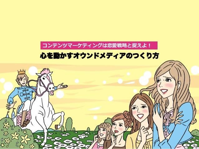 コンテンツマーケティングは恋愛戦略略と捉えよ!心を動かすオウンドメディアのつくり方      Copyright 2011© INFOBAHN Inc.  All rights reserved.