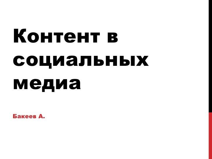 Контент всоциальныхмедиаБакеев А.
