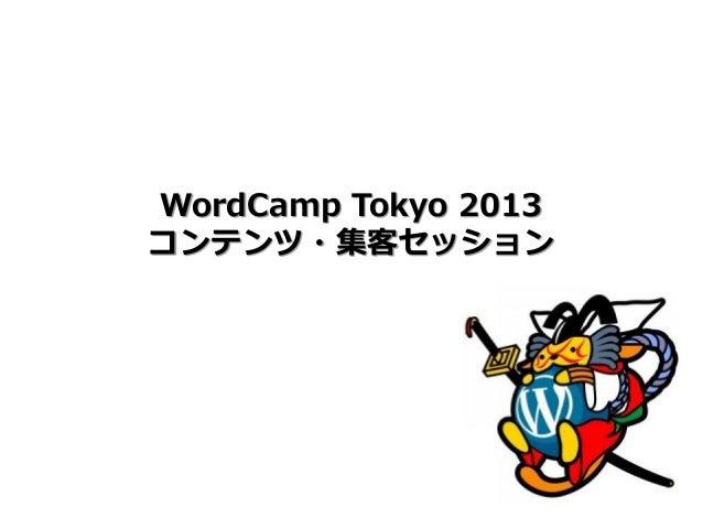WordCamp Tokyo 2013 コンテンツ・集客セッション