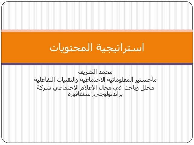 الشريف محمد التفاعلية والتقنيات االجتماعية المعلوماتية ماجستير شركة االجتماعي االعالم مجال في وبا...
