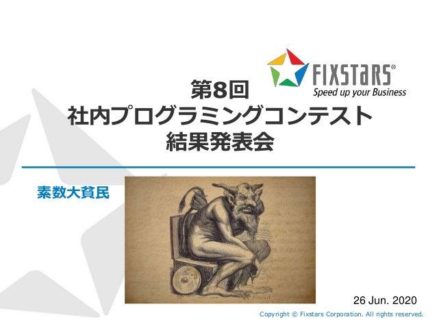 第8回 社内プログラミングコンテスト 結果発表会 素数大貧民 Copyright © Fixstars Corporation. All rights reserved. 26 Jun. 2020