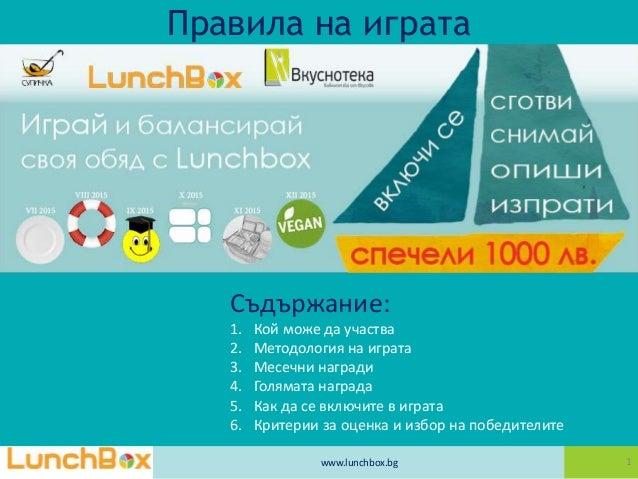 www.lunchbox.bg 1 Правила на играта Съдържание: 1. Кой може да участва 2. Методология на играта 3. Месечни награди 4. Голя...