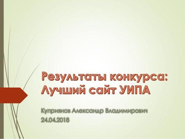 Куприянов Александр Владимирович 24.04.2018