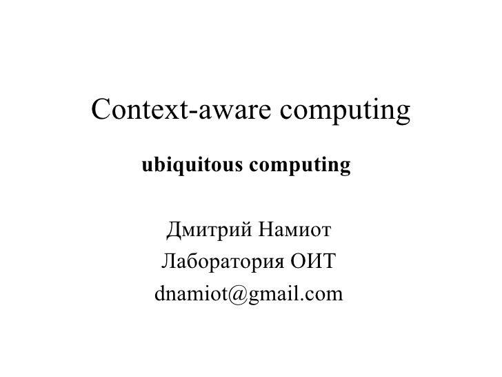 Context-aware computing ubiquitous computing   Дмитрий Намиот Лаборатория ОИТ [email_address]