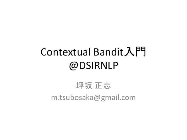 Contextual Bandit入門 @DSIRNLP 坪坂 正志 m.tsubosaka@gmail.com