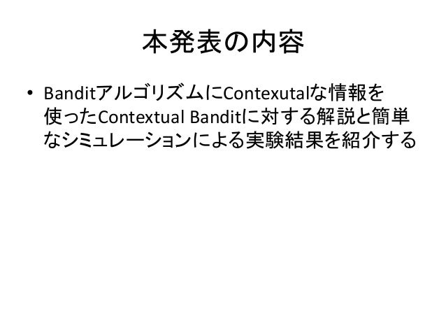 Introduction to contexual bandit Slide 2