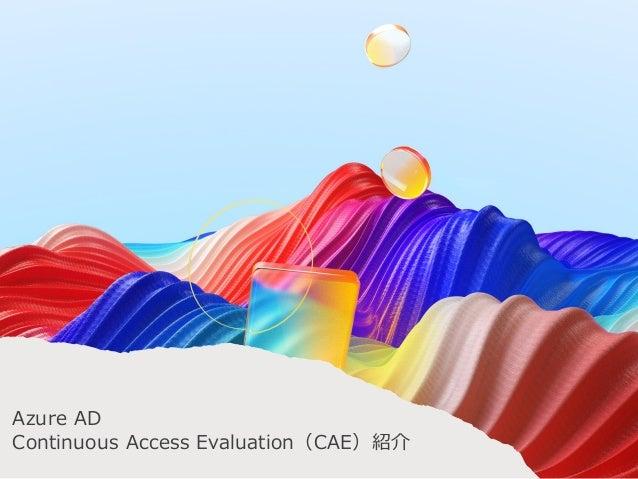 Azure AD Continuous Access Evaluation(CAE)紹介