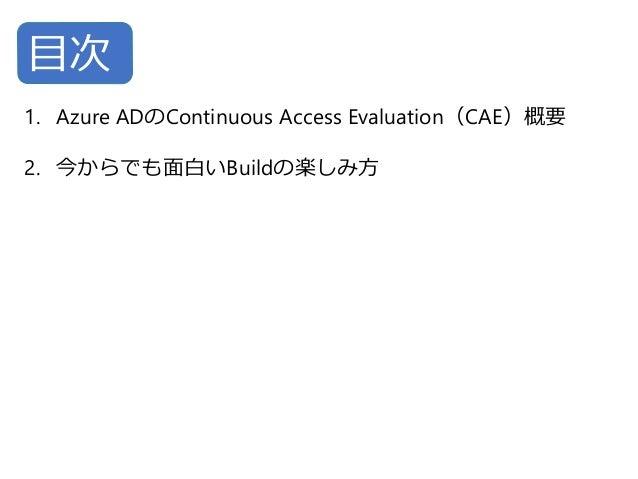 Continuous access evaluation Slide 2