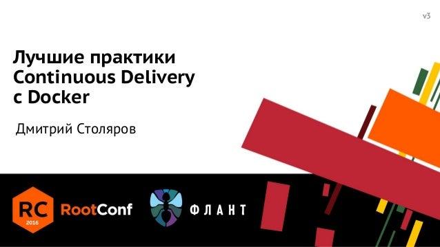 Лучшие практики Continuous Delivery с Docker Дмитрий Столяров v3