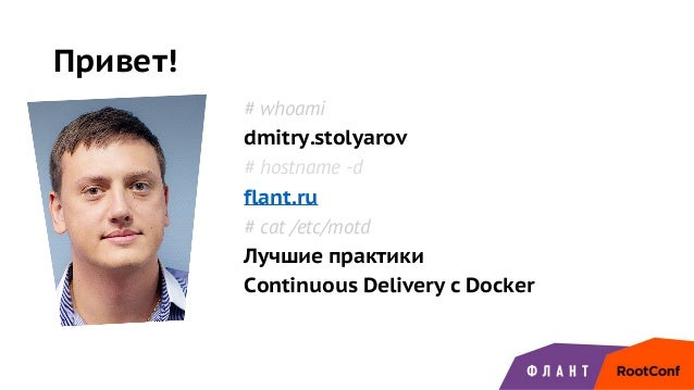 Лучшие практики Continuous Delivery с Docker / Дмитрий Столяров (Флант) Slide 2